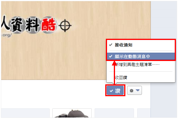 Facebook自動幫你過濾朋友貼文? 兩步驟不錯過重要朋友的所有動態更新-03