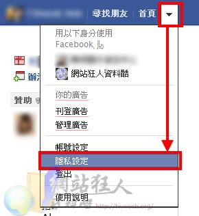 安全設定Facebook隱私選項,為自己的資料做最後的審核、把關-01