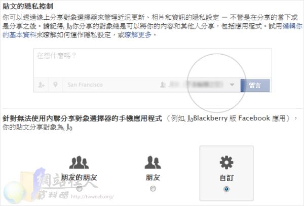 安全設定Facebook隱私選項,為自己的資料做最後的審核、把關-02