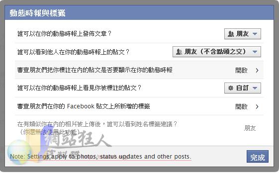 安全設定Facebook隱私選項,為自己的資料做最後的審核、把關-05