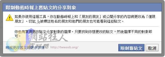 安全設定Facebook隱私選項,為自己的資料做最後的審核、把關-07