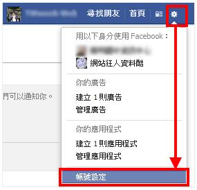 [必讀] Facebook登入把關,多幾個步驟你的帳戶安全就越安全,安全防止帳號盜用-01