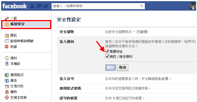 [必讀] Facebook登入把關,多幾個步驟你的帳戶安全就越安全,安全防止帳號盜用-02