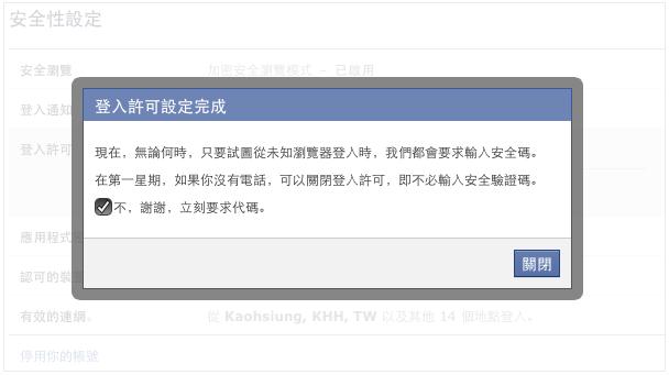 [必讀] Facebook登入把關,多幾個步驟你的帳戶安全就越安全,安全防止帳號盜用-12