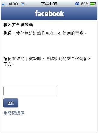 [必讀] Facebook登入把關,多幾個步驟你的帳戶安全就越安全,安全防止帳號盜用-13
