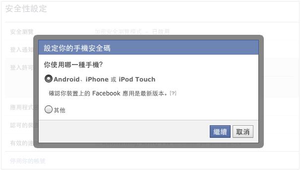 [必讀] Facebook登入把關,多幾個步驟你的帳戶安全就越安全,安全防止帳號盜用-06