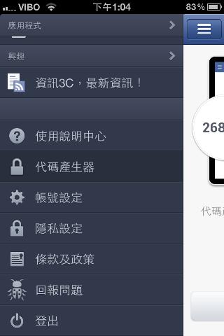 [必讀] Facebook登入把關,多幾個步驟你的帳戶安全就越安全,安全防止帳號盜用-07