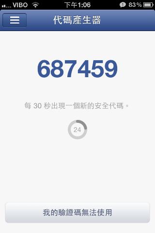 [必讀] Facebook登入把關,多幾個步驟你的帳戶安全就越安全,安全防止帳號盜用-08