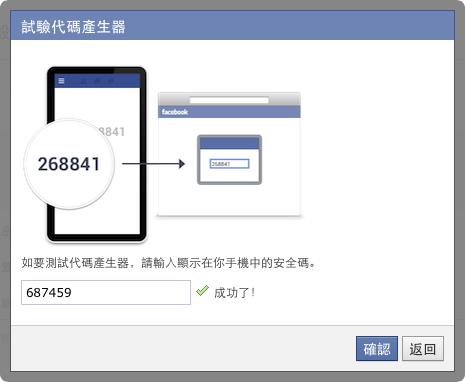 [必讀] Facebook登入把關,多幾個步驟你的帳戶安全就越安全,安全防止帳號盜用-09