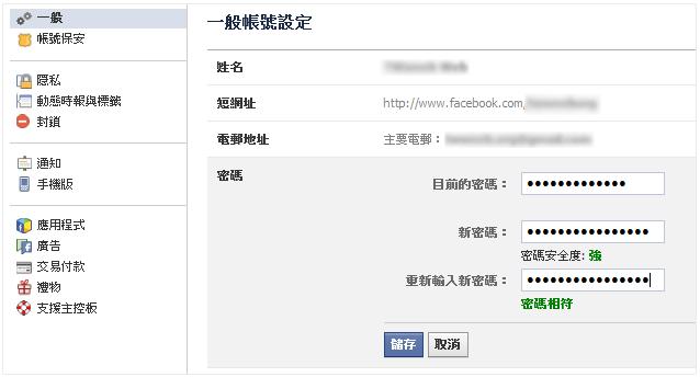 [必讀] Facebook登入把關,多幾個步驟你的帳戶安全就越安全,安全防止帳號盜用-16