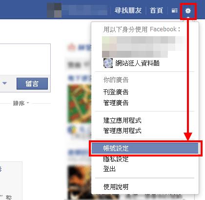 新增Facebook信任的聯絡人,當帳號遇到麻煩時,向好友求助-01