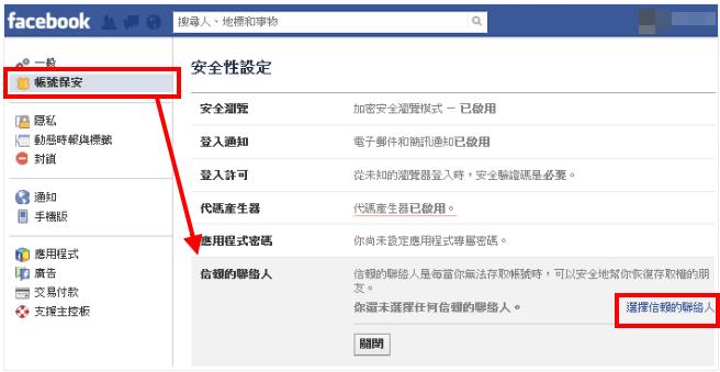 新增Facebook信任的聯絡人,當帳號遇到麻煩時,向好友求助-02