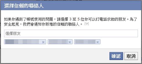 新增Facebook信任的聯絡人,當帳號遇到麻煩時,向好友求助-04