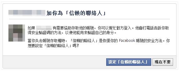 新增Facebook信任的聯絡人,當帳號遇到麻煩時,向好友求助-06