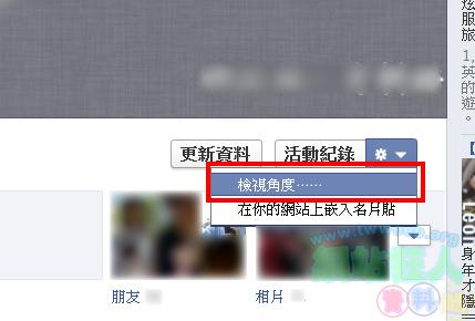 Facebook檢視角度功能,從特定朋友或是公開角度呈現你的動態時報-01