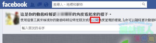 Facebook檢視角度功能,從特定朋友或是公開角度呈現你的動態時報-02