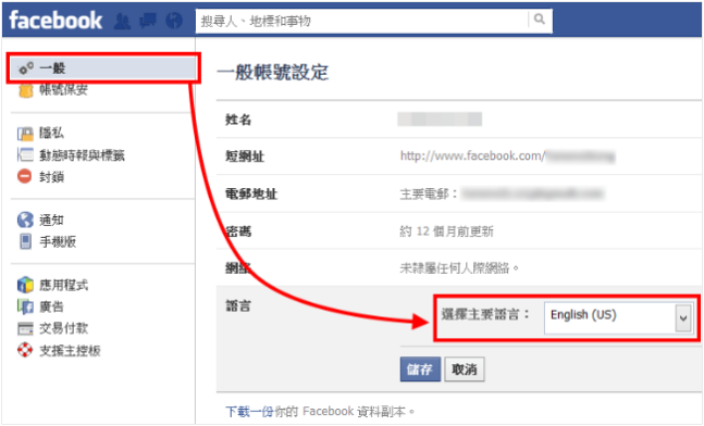 Facebook新功能: What are you doing? 直接分享正在看的書、電影、或是心情...等-03