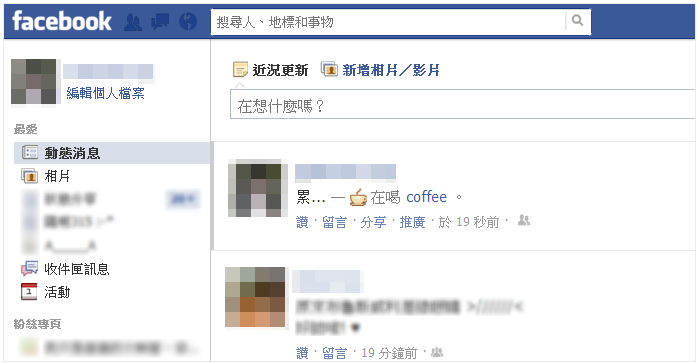 Facebook新功能: What are you doing? 直接分享正在看的書、電影、或是心情...等-08