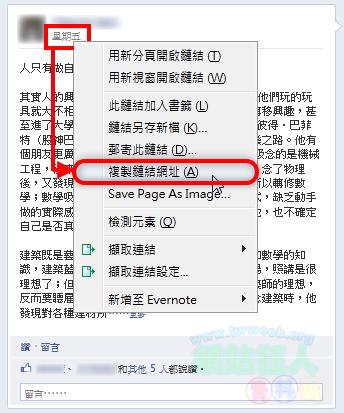 如何取得Facebook塗鴉牆、社團、粉絲專頁的單一狀態網址-01