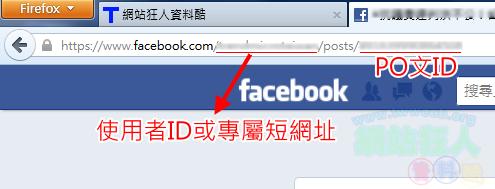 如何取得Facebook塗鴉牆、社團、粉絲專頁的單一狀態網址-02