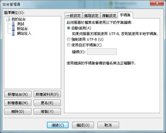[免費] 最新版 FileZilla 高速 FTP 連線軟體,登入 FTP 的好幫手 - 02