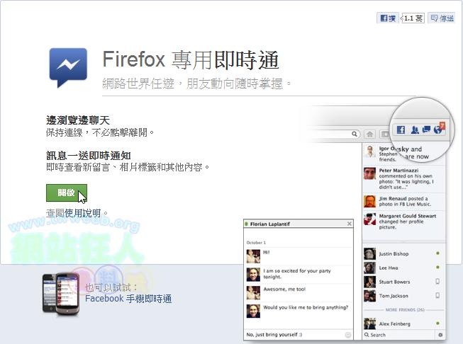 [最新]下載FireFox 17.0 簡單人性化,免外掛隨時關注Facebook動態-01