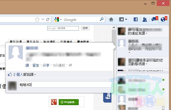 [最新]下載FireFox 17.0 簡單人性化,免外掛隨時關注Facebook動態-02