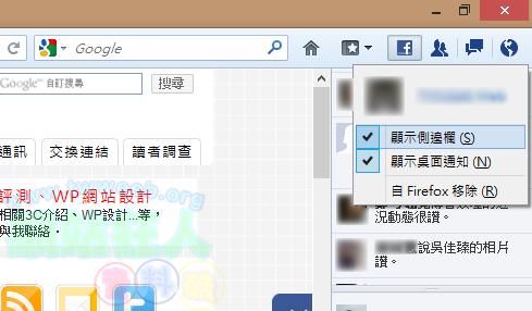 [最新]下載FireFox 17.0 簡單人性化,免外掛隨時關注Facebook動態-03