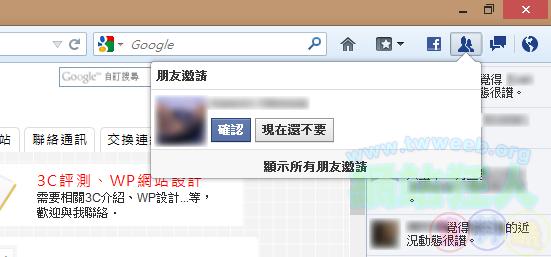 [最新]下載FireFox 17.0 簡單人性化,免外掛隨時關注Facebook動態-04