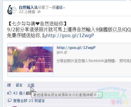 [Facebook]七夕情人節特禮,只要分享消息,立即獲得自然輸入法9旗艦版一年份序號!-01