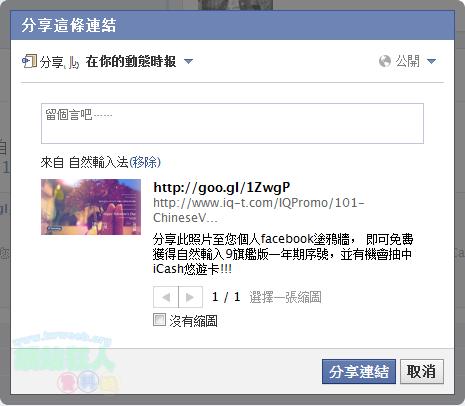 [Facebook]七夕情人節特禮,只要分享消息,立即獲得自然輸入法9旗艦版一年份序號!-02