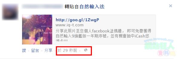 [Facebook]七夕情人節特禮,只要分享消息,立即獲得自然輸入法9旗艦版一年份序號!-03