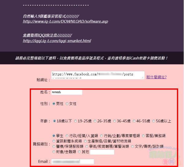 [Facebook]七夕情人節特禮,只要分享消息,立即獲得自然輸入法9旗艦版一年份序號!-04