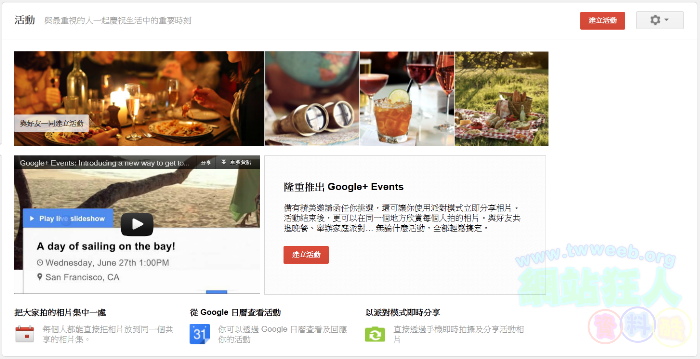 Google+如何自己揪團辦活動,發送精美邀請函?-03
