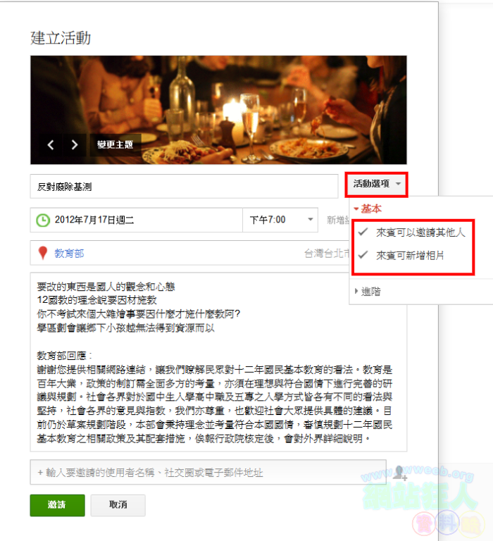 Google+如何自己揪團辦活動,發送精美邀請函?-05