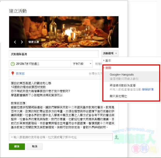 Google+如何自己揪團辦活動,發送精美邀請函?-06