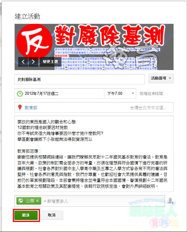 Google+如何自己揪團辦活動,發送精美邀請函?-10