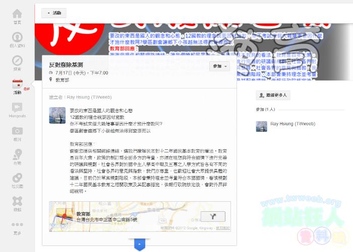 Google+如何自己揪團辦活動,發送精美邀請函?-11