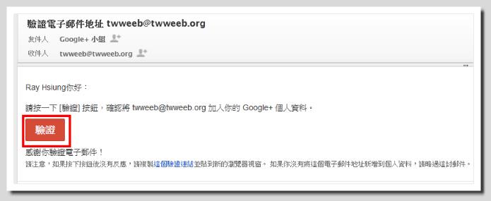 讓Google搜尋結果中顯示作者資訊,提供Google +聯絡資料 -03