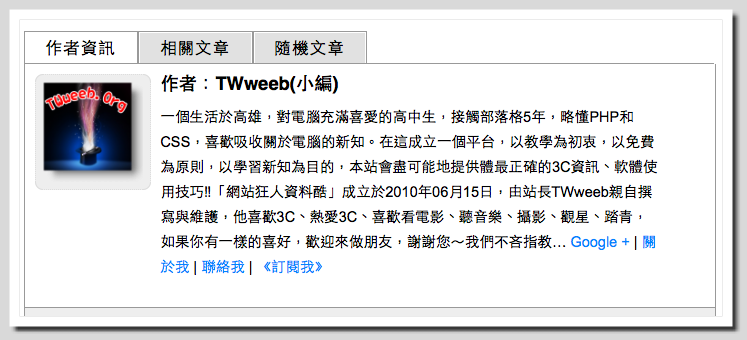 讓Google搜尋結果中顯示作者資訊,提供Google +聯絡資料 -04