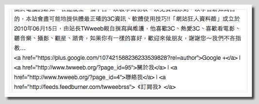 讓Google搜尋結果中顯示作者資訊,提供Google +聯絡資料 -05