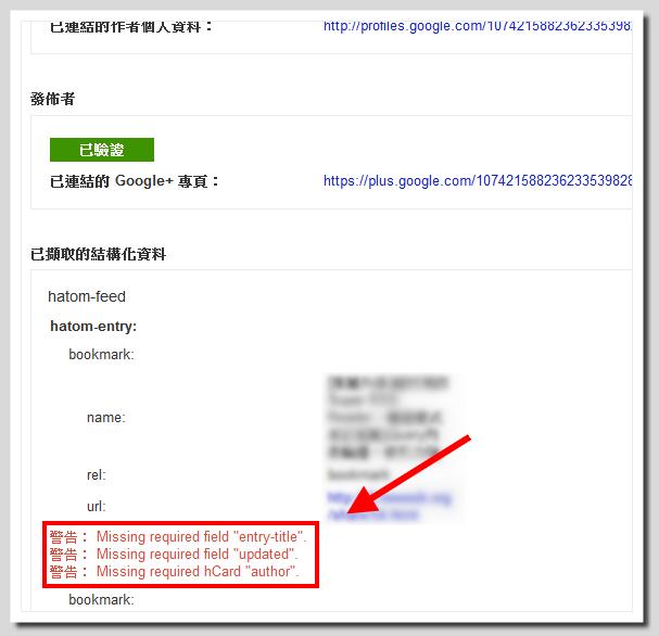 讓Google搜尋結果中顯示作者資訊,提供Google +聯絡資料 -06