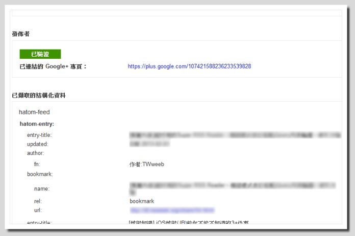 讓Google搜尋結果中顯示作者資訊,提供Google +聯絡資料 -09