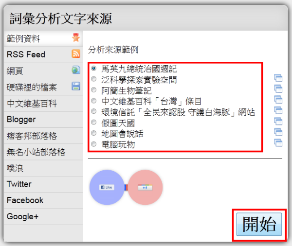 HTML5 文字雲產生器,輸入網址、上傳檔案即可產生出現最多次的字詞(支援各大社群網站)-01