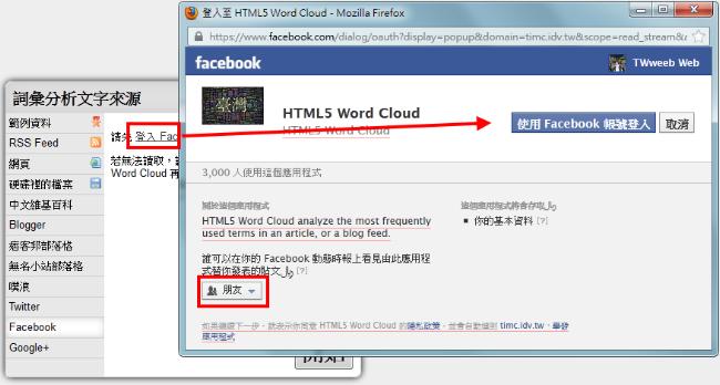 HTML5 文字雲產生器,輸入網址、上傳檔案即可產生出現最多次的字詞(支援各大社群網站)-08