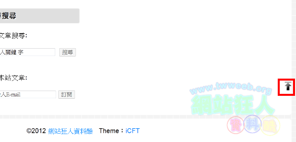 網站狂人更換新佈景《iCFT》舒適簡潔的灰色系佈景 閱讀舒適度大幅提升-04