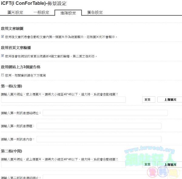 網站狂人更換新佈景《iCFT》舒適簡潔的灰色系佈景 閱讀舒適度大幅提升-16
