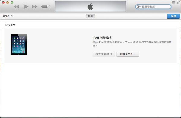 如何從iOS 7回復到iOS 6,不用SHSH的安全回復完整教學-02