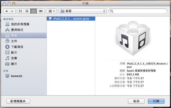 如何從iOS 7回復到iOS 6,不用SHSH的安全回復完整教學-03