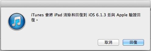如何從iOS 7回復到iOS 6,不用SHSH的安全回復完整教學-04